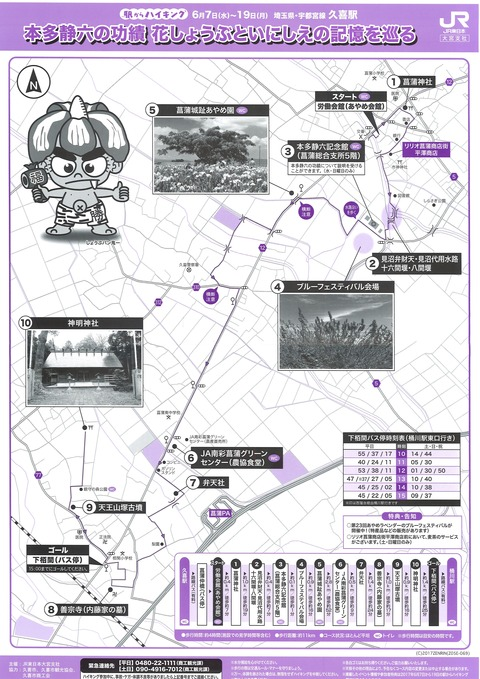 217コースマップ(久喜1706)
