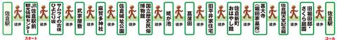 01コース(佐倉1703)