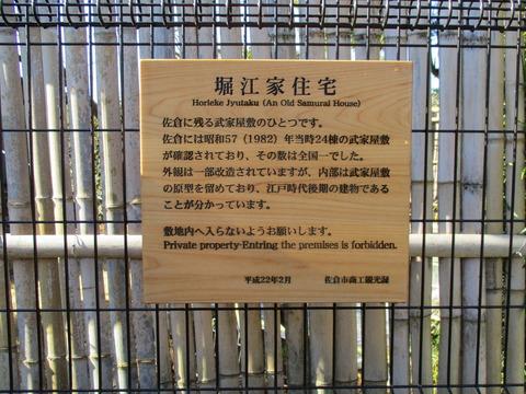 43堀江家住宅2