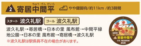 01コース(寄居中間平2011)