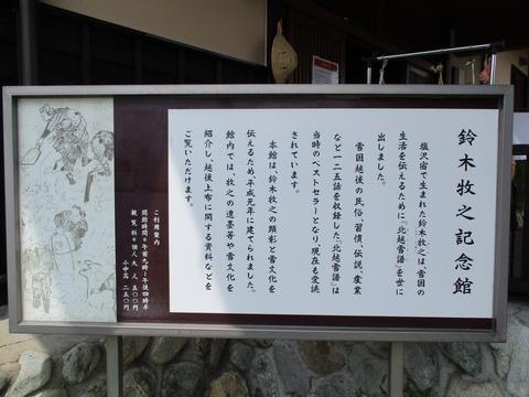 151鈴木牧之記念館5