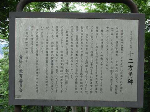31金刀比羅神社8
