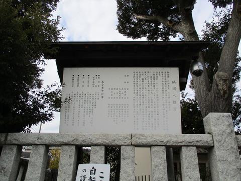 130鶴岡八幡宮2