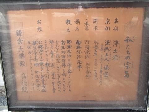 143高徳院3