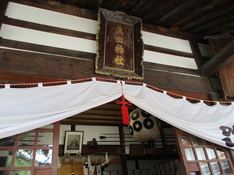 181眞田神社9