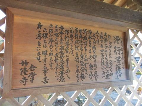 220妙隆寺12