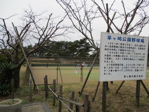 150茅ヶ崎公園3