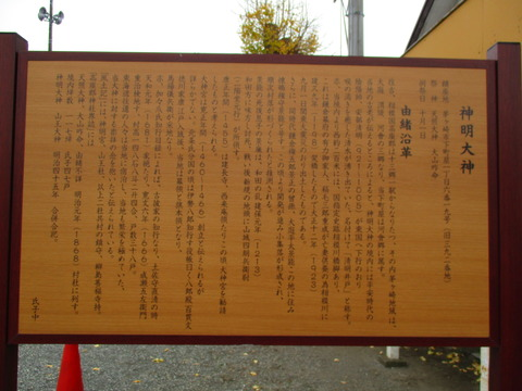 76神明神社8