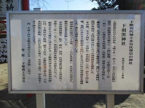 18羽黒神社4
