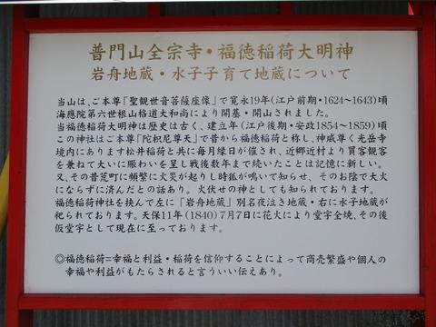 46全宗寺・福徳稲荷3