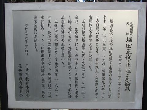 191堀田家墓所3