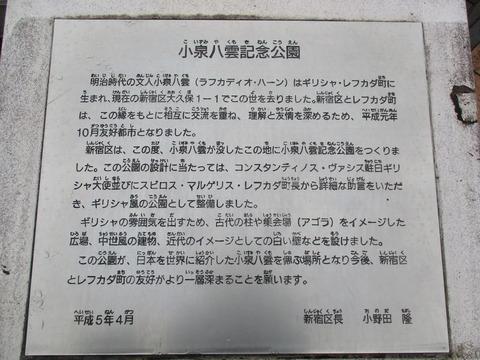 71小泉八雲記念公園5