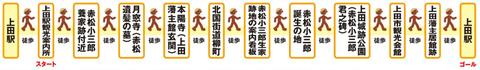 01コース(上田1809)
