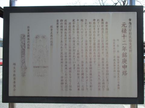 90清岩院17