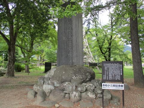 129赤松小三郎君之碑1