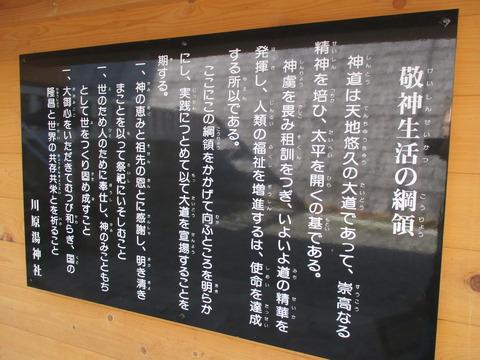 171川原湯神社8