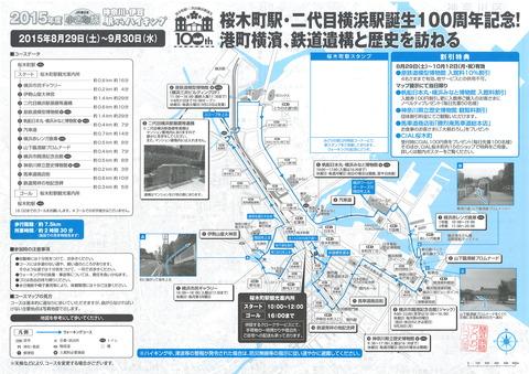 170コースマップ表(桜木町)