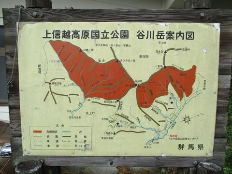 63谷川岳登山指導センター2