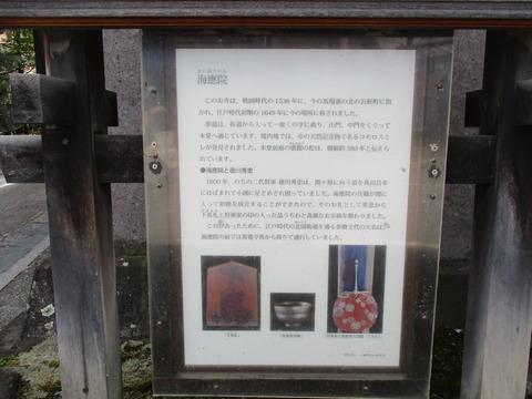 89海応院山門3