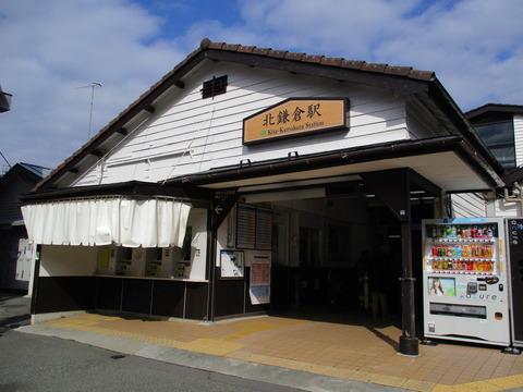 161北鎌倉駅