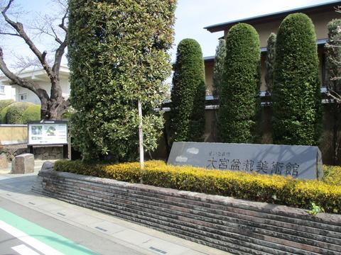 118大宮盆栽美術館1