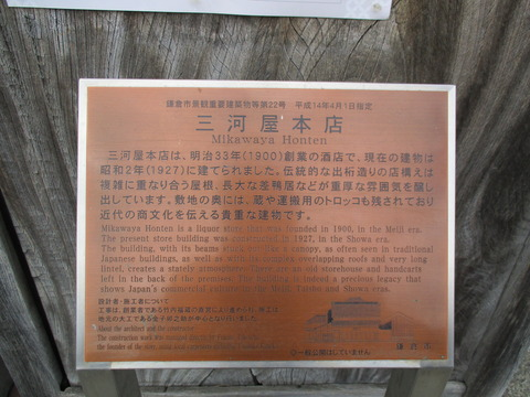 128三河屋本店2