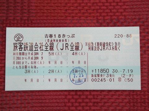 02青春18きっぷ