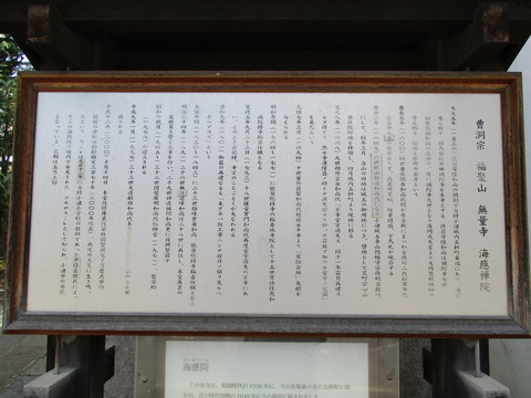 88海応院山門2