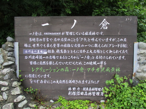 106一ノ倉沢4