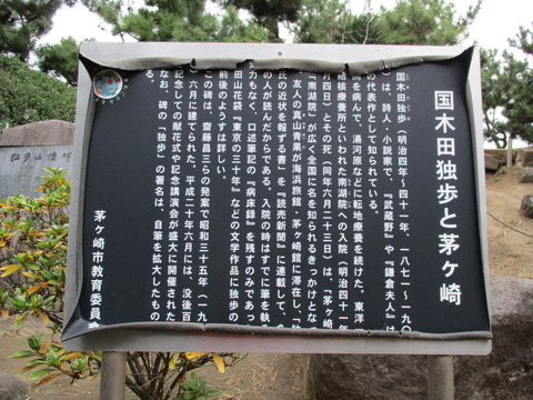 145国木田独歩の碑7