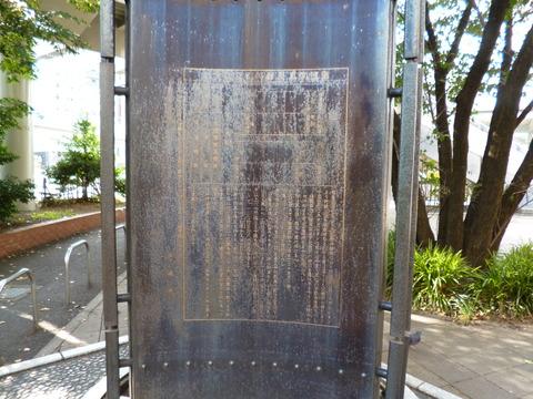 157鉄道発祥の地記念碑4