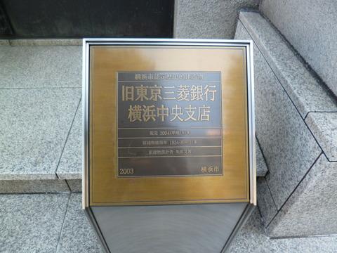 124旧東京三菱銀行横浜中央支店1