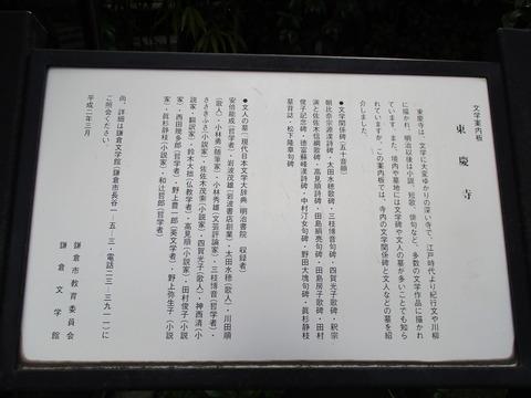155東慶寺8