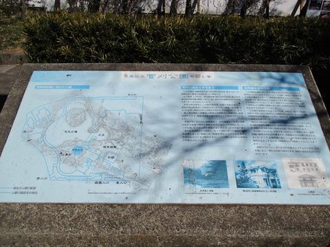 27菅刈公園内2