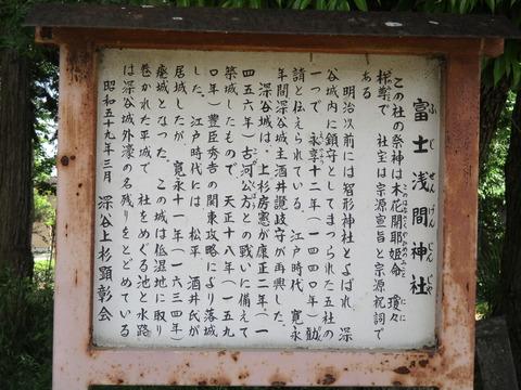 147富士浅間神社3