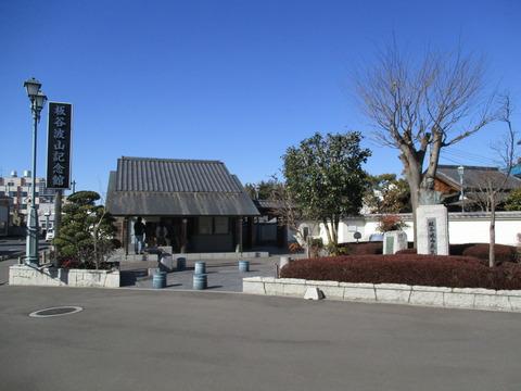 103板谷波山記念館1