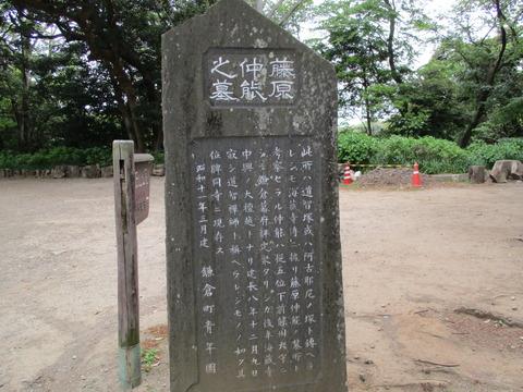 45藤原仲能之墓