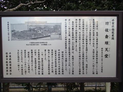 257佐倉順天堂記念館3