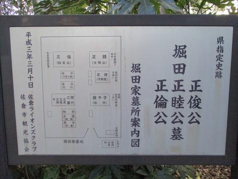 190堀田家墓所2