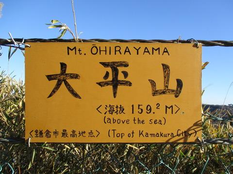 70大平山6