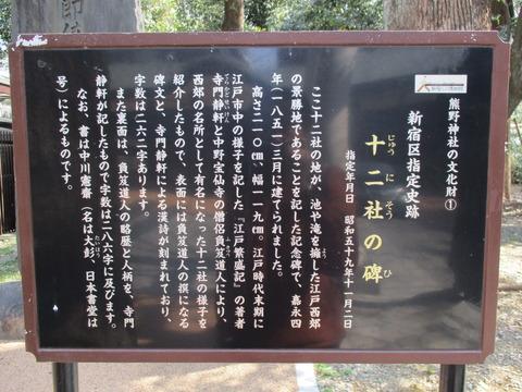 36十二社の碑2