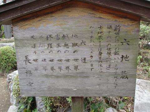 55長福寺5