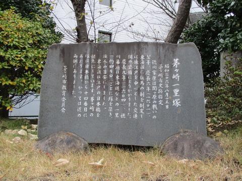 06茅ヶ崎一里塚3