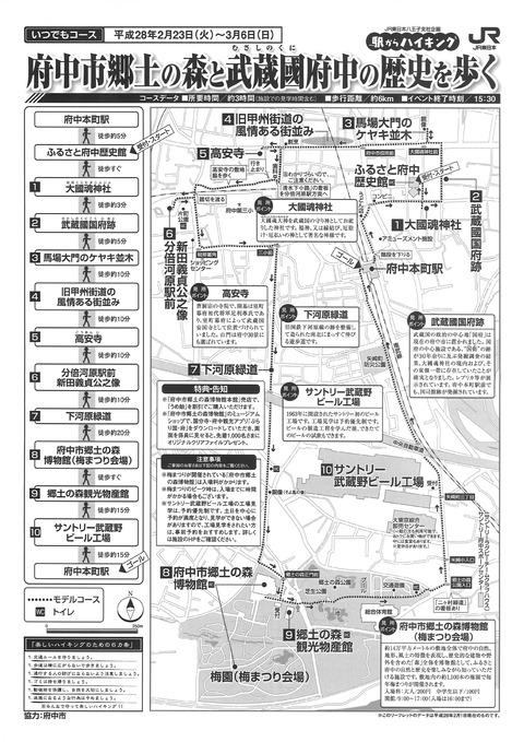 159コースマップ(府中本町)