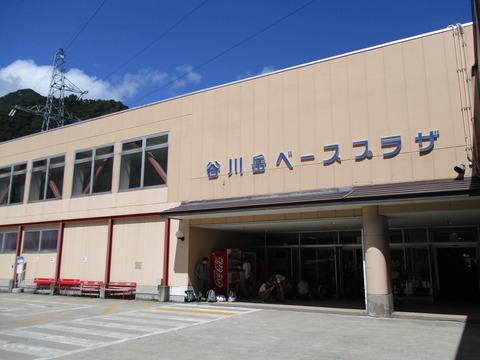 203谷川岳ベースプラザ