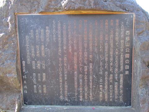 16西郷山公園9