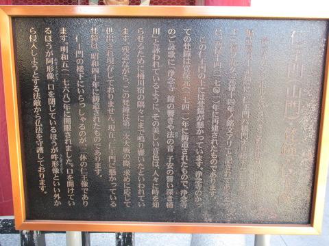 05浄念寺2