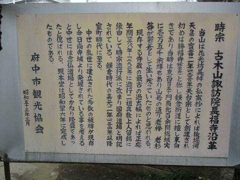 56長福寺6
