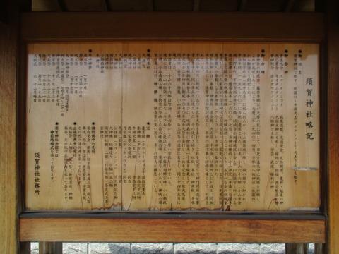 34須賀神社3