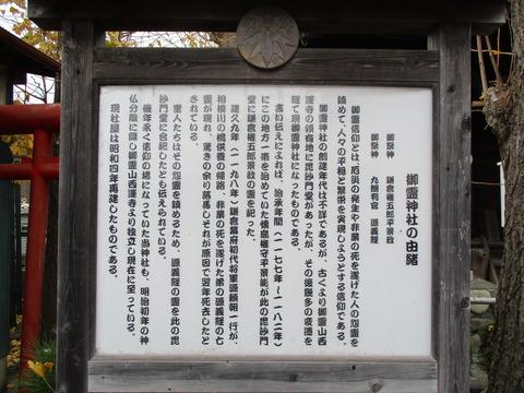 100御霊神社7